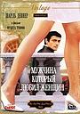 Фильм «Мужчина, который любил женщин» (1977)