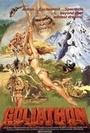 Фільм «Могучий пекинец» (1977)