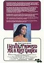 Фільм «Я никогда не обещала вам розового сада» (1977)