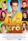 Фільм «Кро» (2013)