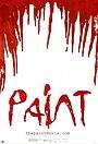 Фильм «Paint»