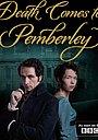Серіал «Убийство в поместье Пемберли» (2013)