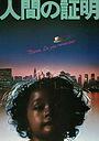 Фильм «Испытание человека» (1977)