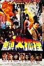 Фільм «Hei dao huo hu li» (1990)