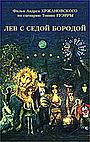 Мультфільм «Лев с седой бородой» (1994)