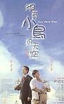Фільм «Бледное небо» (1998)