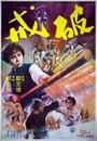 Фільм «Нарушенная клятва» (1977)
