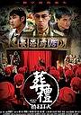 Фільм «Кто следующий?» (2007)