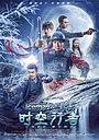 Фільм «Ледяная комета 3D 2» (2018)