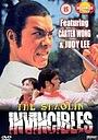 Фільм «Неуязвимые из Шаолиня» (1981)