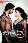Фільм «Чандра» (2013)