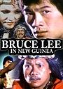 Фільм «Брюс Ли в Новой Гвинее» (1978)