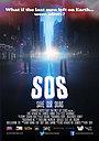 Фільм «SOS: Спасите наши шкуры» (2014)