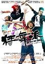 Фільм «Школа безумных танцев» (2013)