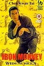 Фільм «Железная обезьяна» (1977)