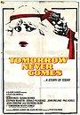 Фільм «Завтра не настане ніколи» (1978)