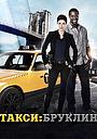 Сериал «Такси: Южный Бруклин» (2014)