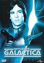 Серіал «Звездный крейсер Галактика» (1978 – 1979)
