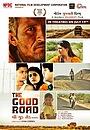 Фільм «Хорошая дорога» (2013)