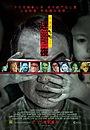 Фільм «Сказки из тьмы, часть 1» (2013)