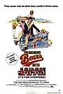 Фильм «Скандальные «медведи» едут в Японию» (1978)