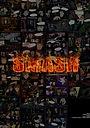 Фильм «Smash» (2013)