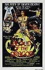 Фільм «Кровь дракона» (1971)