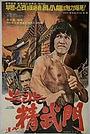 Фільм «Брюс и кунг-фу монастыря Шаолинь 2» (1978)