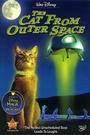 Фильм «Кот из космоса» (1978)