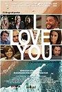 Фильм «Я люблю тебя» (2019)