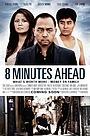Фільм «На 8 минут вперёд» (2017)