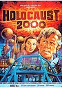 Фильм «Холокост 2000» (1977)