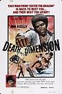 Фільм «Смертельное измерение» (1978)
