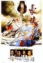Фильм «Последний салют рыцарству» (1979)