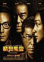 Фільм «Подслушанное 3» (2014)