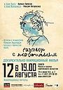 Фільм «Иосиф Бродский. Разговор с небожителем» (2010)