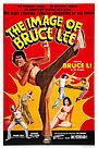 Фільм «Это – Брюс Ли» (1978)