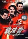 Фільм «Героические полицейские» (1981)