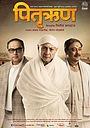 Фільм «Pitruroon» (2013)