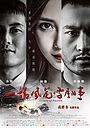 Фільм «Преступления на почве страсти» (2013)