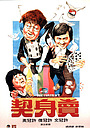 Фільм «Mai shen qi» (1979)