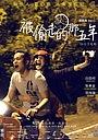 Фільм «Украденные годы» (2013)