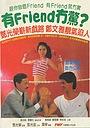 Фільм «Yau friend mou ging» (1984)