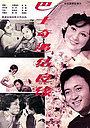 Фільм «Ba shi qi yu jie liang yuan» (1978)