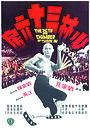 Фільм «36 сходинок Шаоліня» (1978)