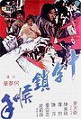 Фільм «Ручной замок Шаолинь» (1978)