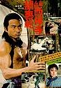 Фільм «Столкновение на хлопковой фабрике» (1978)