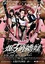 Фільм «Боевые девчонки» (2013)