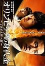 Серіал «Olympic no minoshirokin» (2013)