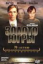 Фильм «Золото Югры» (2001)